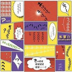 コンピCD「お笑いGOLDEN☆BEST」のジャケット。