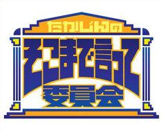 「たかじんのそこまで言って委員会」(読売テレビ系)のロゴ。