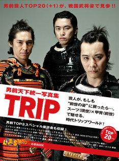 写真集「TRIP」、1300円。