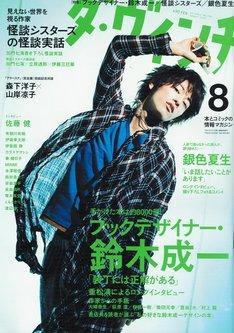 「ダ・ヴィンチ」2010年8月号の表紙。