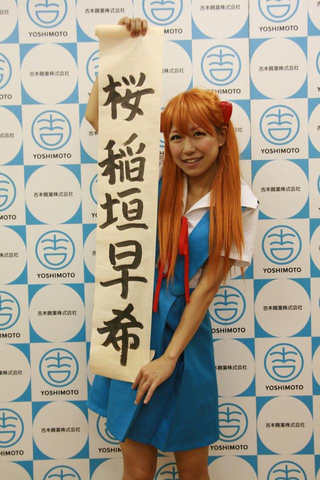 改名を発表した桜 稲垣早希。「華がある芸人でいたい」ということで「桜」の文字を残したそう。(c)吉本興業