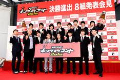 「オロナミンC キングオブコント2010」の決勝進出が決まったメンバー。