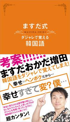 ますだおかだ増田著「ますだ式 ダジャレで覚える韓国語」表紙。
