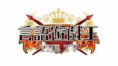 2011年1月3日に放送される「言語遊戯王 THE TV」(テレビ東京・テレビ大阪系)。TX、TVO、TVA、TSC、TVh、TVQにて同時放送されるので、これまで足を運ぶことができなかったファンはお見逃しなく。
