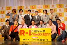 「R-1ぐらんぷり2011」の記者会見に出席した面々。
