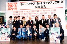 6月に行われた「M-1グランプリ2010」開催会見の様子。準決勝には会見出席者全組が残った。