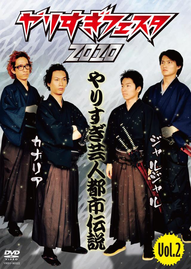 DVD「やりすぎフェスタ 2010 やりすぎ芸人都市伝説 Vol.2」