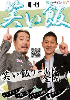 「月刊笑い飯」ポスター