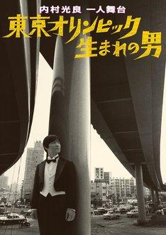 ウッチャンナンチャン内村光良一人舞台「東京オリンピック生まれの男」のイメージ画像。