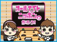 ソーシャルゲーム「オールナイトニッポンを作ろう!」イメージ(画面は開発中のもの)。(c)ニッポン放送/フジミック