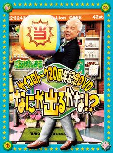 DVD「ごきげんよう サイコロトーク20周年記念DVD~なにが出るかな!?~」ジャケット。