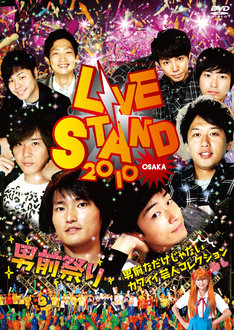 DVD「YOSHIMOTO presents LIVE STAND 2010 OSAKA 男前祭り ~男前なだけじゃないカワイイ芸人コレクション~」のジャケット。