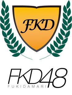 事務所の垣根を越えたお笑いユニット「FKD48」のロゴ。