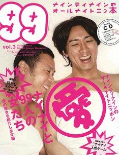 「LOVE&SEX」をテーマにした「ナインティナインのオールナイトニッ本 vol.3」表紙。ナイナイが互いの愛を確かめ合う。