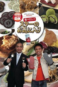 「ダウンタウンDX PRESENTS 食べたい!スターのお気に入り」(ヨシモトブックス)の表紙。価格は1200円。