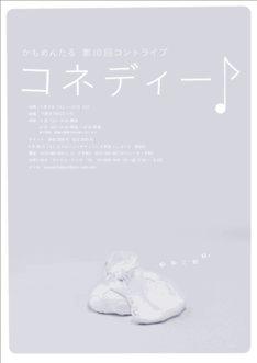 かもめんたる第10回コントライブ「コネディー♪」の公演チラシ。
