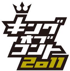 「キングオブコント2011」ロゴ