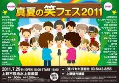 マセキ芸能社の野外お笑いフェス「真夏の笑フェス2011」チラシ。会場では東日本大震災の募金活動も行われる。