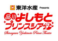 品川・よしもとプリンスシアターのロゴ。本日11月17日には「グランジ・佐藤大プロデュース・エンターテイメントライブ・お笑い九龍城 こんなお笑いライブがあってもいいじゃねえか!」「ザ・カネナリマンズ ~チーム対抗コーナーライブ~」が開催される。