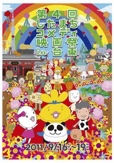 9月16日(金)より19日(月・祝)まで開催される「第4回したまちコメディ映画祭in台東」のメインビジュアル。リリー・フランキーが手がけている。(c) 2011 リリー・フランキー / 「したまちコメディ映画祭in 台東」実行委員会