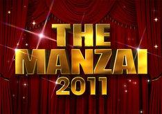 「THE MANZAI 2011」大会ロゴ。