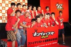 「キングオブコント2011」決勝戦に進出した8組。