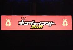 「キングオブコント2011」ロゴ。