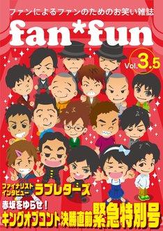 電子書籍メディア「ファンによるファンのためのお笑い雑誌 fan*fun vol.3.5 ~キングオブコント直前緊急特別号~」の表紙。