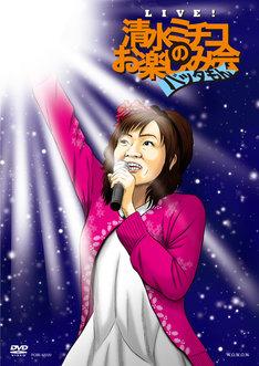 """DVD「Live! 清水ミチコのお楽しみ会""""バッタもん""""」ジャケット。"""