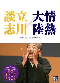 3枚組DVD「情熱大陸×立川談志 プレミアム・エディション」ジャケット。