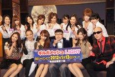 新番組「ギルガメッシュ LIGHT」の会見に出席したイジリー岡田(前列右から3人目)ほか出演者一同。