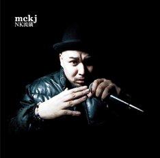 mckj「NK流儀」のジャケット。