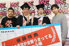 NSC卒業ライブで優勝コンビが抱...