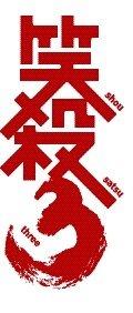 「笑殺3(しょうさつスリー)」イベントロゴ。
