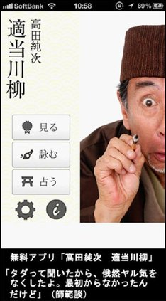 iPhoneアプリ「高田純次 適当川柳」。