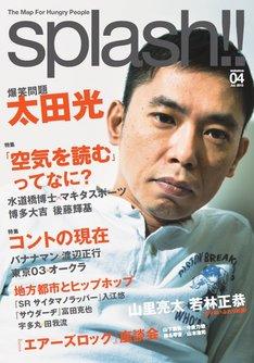 「splash!!」Vol.4の表紙。巻頭ロングインタビューは太田光。