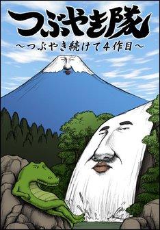 つぶやきシローが声優として出演するアニメDVD「つぶやき隊~つぶやき続けて4作目~」のジャケット。