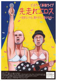 8月21日(火)、東京・しもきた空間リバティにて開催される「どぶろっく単独ライブ『先走れエロス』~抱きたいから、聴かせたい歌がある~」。