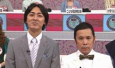 「解決!ナイナイアンサー」(c)NTV