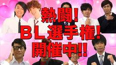 動画配信サービス「JOOKEY(ジョーキー)」の動画コンテンツ「熱闘!BL選手権!」のイメージ。
