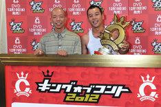 「キングオブコント2012」優勝者のバイきんぐ。左が小峠英二、右が西村瑞樹。
