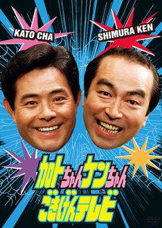 DVD-BOX「加トちゃんケンちゃんごきげんテレビ」ジャケット