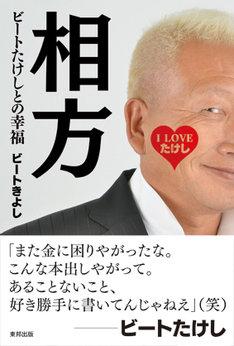 「相方 ビートたけしとの幸福」表紙。帯には相方ビートたけしからのコメントが記載されている。