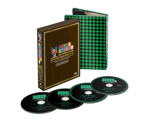 DVDボックス「人志松本のすべらない話 333万枚突破記念 3大会収録完全生産限定BOX」イメージ