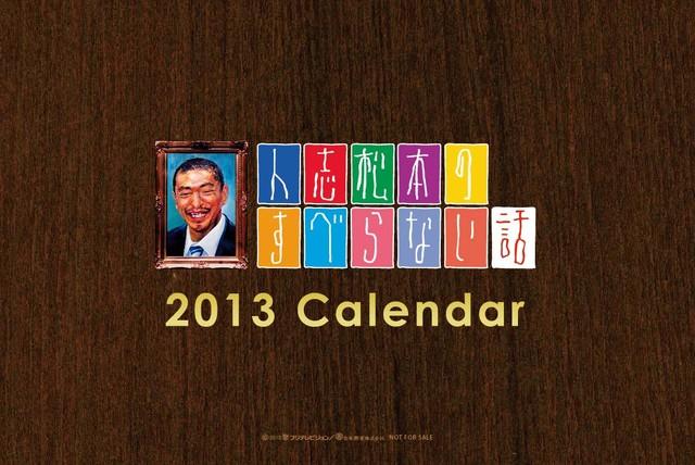 「人志松本のすべらない話2013カレンダー」のサンプル写真。オールカラー、ジャケット1枚+12カ月分カレンダー付きの予定。