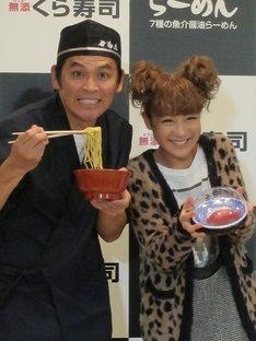 くら寿司「7種の魚介醤油らーめん」発売記念イベントに出席したますだおかだ岡田と鈴木奈々。