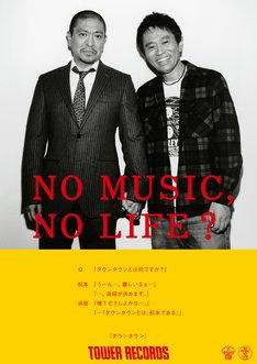 タワーレコードの意見広告シリーズ「NO MUSIC, NO LIFE?」ポスター最新版に登場するダウンタウン。