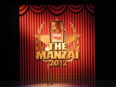 「日清食品 THE MANZAI 2012」本戦サーキットのステージより。
