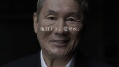 トヨタ自動車の新型「クラウン」の新テレビCM「愛は勝つ」篇に出演するビートたけし。(c)藤子プロ・小学館・テレビ朝日・シンエイ・ADK