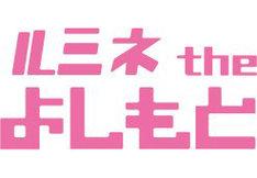 2月6日(水)、「吉本興業創業100周年記念SPライブ『WA CHA CHA LIVE 2013』」を開催するルミネtheよしもと。